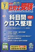月刊 社労士受験 2018年 07月号の本
