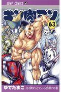 キン肉マン 63の本