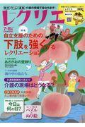 レクリエ 2018 7・8月の本