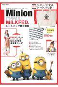 Minion meets MILKFED.トートバッグBOOK 2018の本