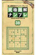 究極難解ナンプレ 38の本