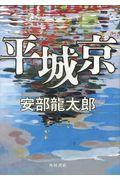 平城京の本