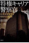 特権キャリア警察官の本