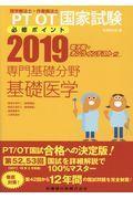 PT/OT国家試験必修ポイント専門基礎分野基礎医学 2019の本