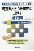 埼玉県・さいたま市の理科過去問 2019年度版の本