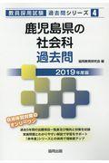 鹿児島県の社会科過去問 2019年度版の本