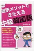 通訳メソッドできたえる中級韓国語の本
