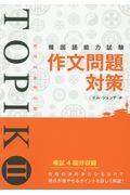 韓国語能力試験TOPIK2作文問題対策の本