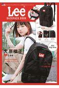 Lee BACKPACK BOOK RED versionの本