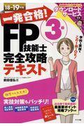 一発合格!FP技能士3級完全攻略テキスト 18→19年版の本