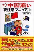 中国商い要注意マニュアルの本