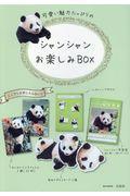 シャンシャンお楽しみBOXの本