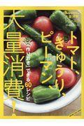 トマト、きゅうり、ピーマン、大量消費! Vol.2の本