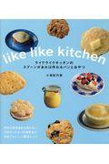 ライクライクキッチンのスプーンがあれば作れるパンとおやつの本