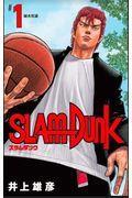 SLAM DUNK新装再編版 1の本