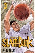SLAM DUNK新装再編版 3の本