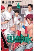 SLAM DUNK新装再編版 4の本
