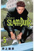 SLAM DUNK新装再編版 5の本