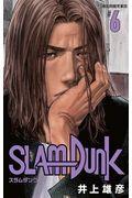 SLAM DUNK新装再編版 6の本