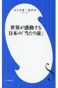 世界が感動する日本の「当たり前」の本