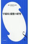 早稲田と慶應の研究の本