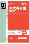 東大寺学園高等学校 2019年度受験用の本