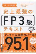 史上最強のFP3級テキスト 18ー19年版の本