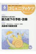 コミュニティケア 2018年6月号(Vol.20 No.06)の本