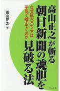 高山正之が斬る朝日新聞の魂胆を見破る法の本