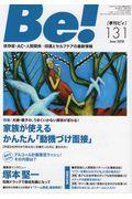 運行管理者試験問題と解説 131号の本