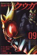 仮面ライダークウガ 09の本