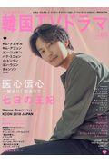 もっと知りたい!韓国TVドラマ vol.85の本