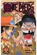 ONE PIECE novel A 2の本