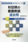 秋田県の養護教諭過去問 2019年度版の本
