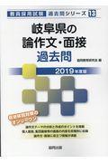 岐阜県の論作文・面接過去問 2019年度版の本