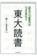 「読む力」と「地頭力」がいっきに身につく東大読書の本