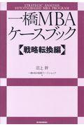 一橋MBAケースブック【戦略転換編】の本