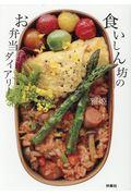 食いしん坊のお弁当ダイアリーの本