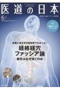 医道の日本 2018.6(Vol.77 No.6)の本