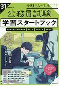 公務員試験学習スタートブック 31年度試験対応の本