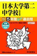 日本大学第二中学校(2回分収録) 2019年度用の本