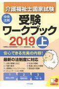 介護福祉士国家試験受験ワークブック 2019 上の本