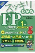 スッキリわかるFP技能士1級学科基礎・応用対策 2018ー2019年版の本