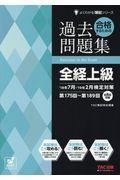 合格するための過去問題集全経上級 '18年7月・'19年2月検定対策の本