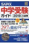 SAPIX中学受験ガイド 2019年度入試用の本