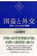 国益と外交の本