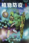 植物防疫 2018年 06月号の本