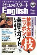 ゼロからスタート English (イングリッシュ) 2018年 07月号の本