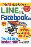 Q&Aでわかりやすい!LINE&Facebookの本