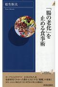 「腸の老化」を止める食事術の本